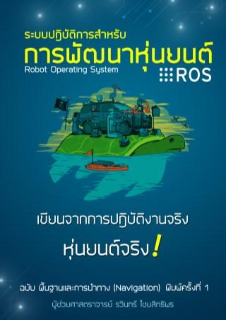 หน้าปก-ros-ระบบปฏิบัติการสำหรับหุ่นยนต์-ookbee