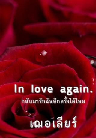 หน้าปก-in-love-again-กลับมารักฉันอีกครั้งได้ไหมทดลองอ่าน-ookbee