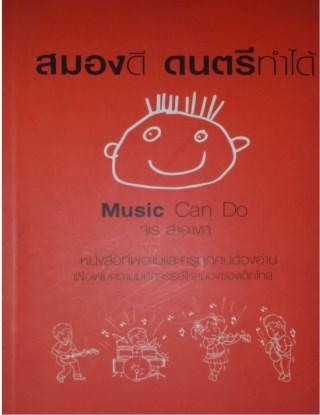 หน้าปก-สมองดี-ดนตรีทำได้-ookbee