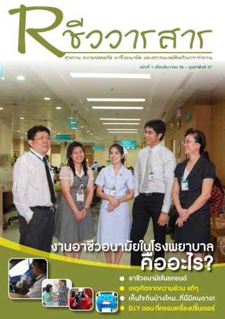 หน้าปก-rชีววารสาร-vol-12557-ookbee