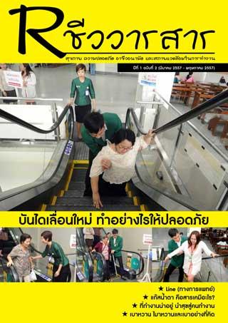 หน้าปก-rชีววารสาร-vol-22557-ookbee