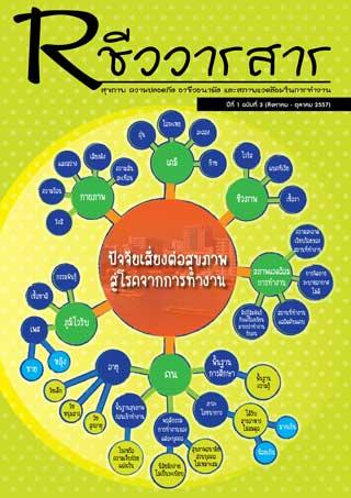 หน้าปก-rชีววารสาร-vol-32557-ookbee