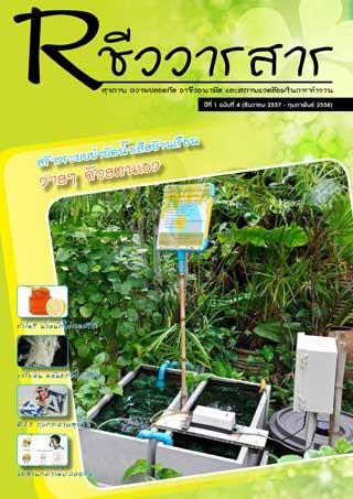 หน้าปก-rชีววารสาร-vol-42557-ookbee