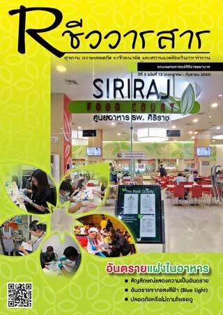 หน้าปก-rชีววารสาร-กรกฎาคม-กันยายน-2560-ookbee