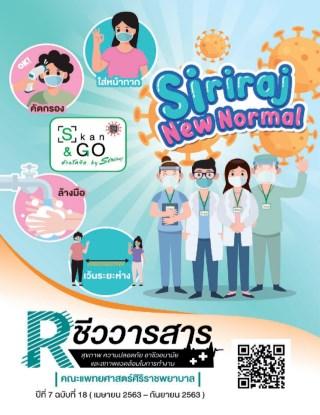 หน้าปก-rชีววารสาร-เมษายน-กันยายน-2563-ookbee