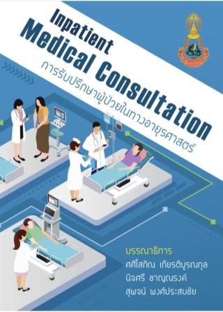 หน้าปก-inpatient-medical-consultation-ookbee