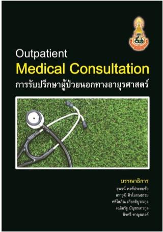 หน้าปก-outpatient-medical-consultation-ookbee