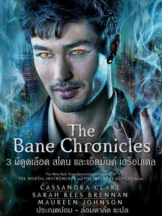 The-Bane-Chronicles-3:-ผีดูดเลือด-สโคน-และเอ็ดมันด์-เฮร็อนเดล-(EPUB)-หน้าปก-ookbee