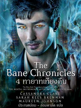 The-Bane-Chronicles-4:-ทายาทเที่ยงคืน-(EPUB)-หน้าปก-ookbee