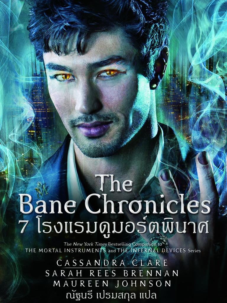 The-Bane-Chronicles-7:-โรงแรมดูมอร์ตพินาศ-(EPUB)-หน้าปก-ookbee