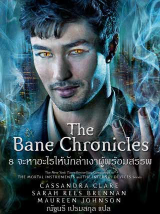 The-Bane-Chronicles-8:-จะหาอะไรให้นักล่าเงาผู้มีพร้อมสรรพ-(EPUB)-หน้าปก-ookbee