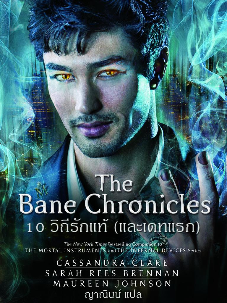 The-Bane-Chronicles-10:-วิถีรักแท้-(และเดทแรก)--(EPUB)-หน้าปก-ookbee