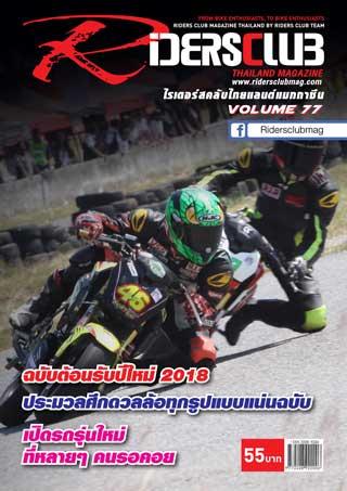 riders-club-volume-77-หน้าปก-ookbee