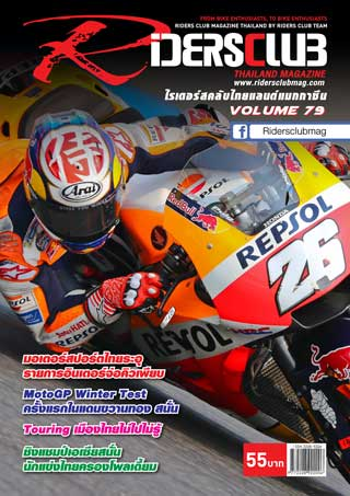 riders-club-volume-79-หน้าปก-ookbee