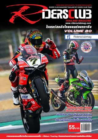 riders-club-volume-80-หน้าปก-ookbee