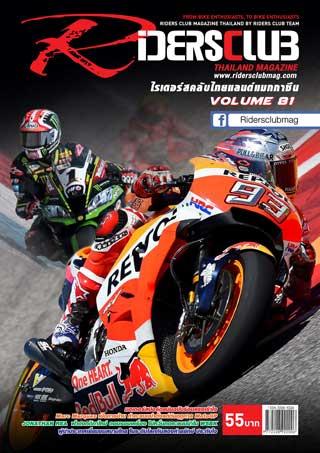 riders-club-volume-81-หน้าปก-ookbee