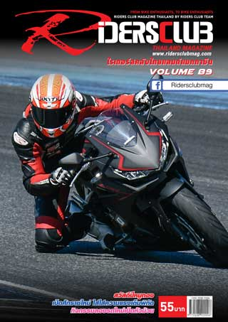 riders-club-volume-89-หน้าปก-ookbee
