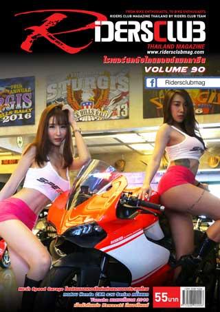 riders-club-volume-90-หน้าปก-ookbee