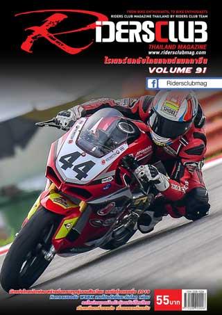 หน้าปก-riders-club-volume-91-ookbee