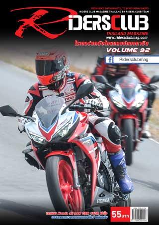 riders-club-volume-92-หน้าปก-ookbee