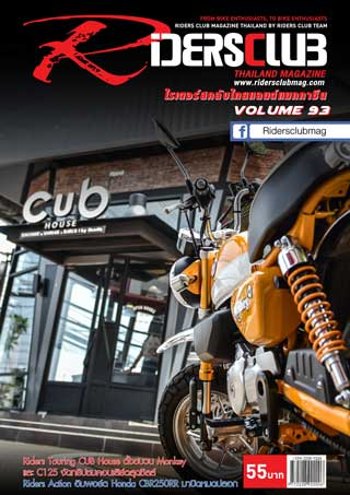 หน้าปก-riders-club-volume-93-ookbee