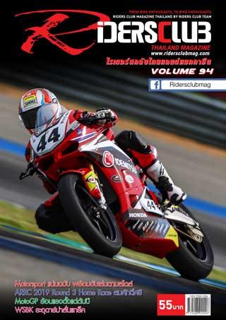 หน้าปก-riders-club-volume-94-ookbee