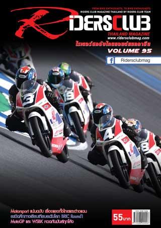 หน้าปก-riders-club-volume-95-ookbee