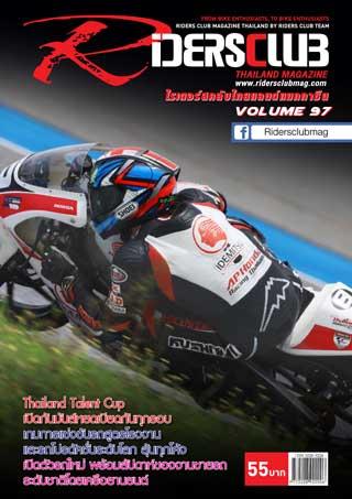 riders-club-volume-97-หน้าปก-ookbee