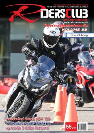 หน้าปก-riders-club-volume-99-ookbee