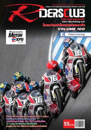 riders-club-volume-100-หน้าปก-ookbee
