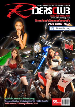 หน้าปก-riders-club-volume-102-ookbee