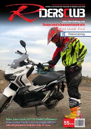 หน้าปก-riders-club-volume-105-ookbee