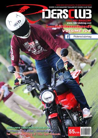 หน้าปก-riders-club-volume-106-ookbee
