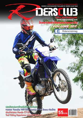 หน้าปก-riders-club-volume-107-ookbee
