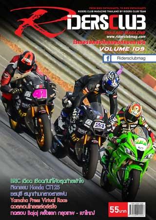 หน้าปก-riders-club-volume-109-ookbee