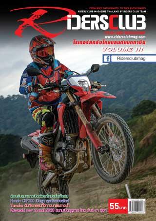 หน้าปก-riders-club-volume-111-ookbee