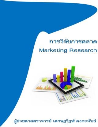 หน้าปก-การวิจัยการตลาด-ookbee