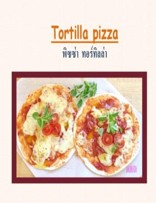 หน้าปก-tortilla-pizza-พิซซ่าทอร์ทิลล่า-ookbee