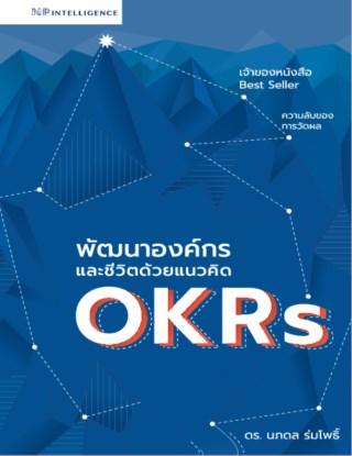 หน้าปก-พัฒนาองค์กรและชีวิต-ด้วยแนวคิด-okrs-ookbee