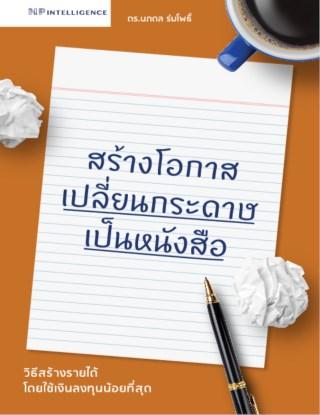 หน้าปก-สร้างโอกาส-เปลี่ยนกระดาษเป็นหนังสือ-ookbee
