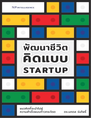 พัฒนาชีวิตคิดแบบ-startup-หน้าปก-ookbee