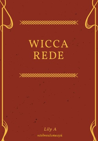 หน้าปก-the-wicca-rede-full-version-ookbee