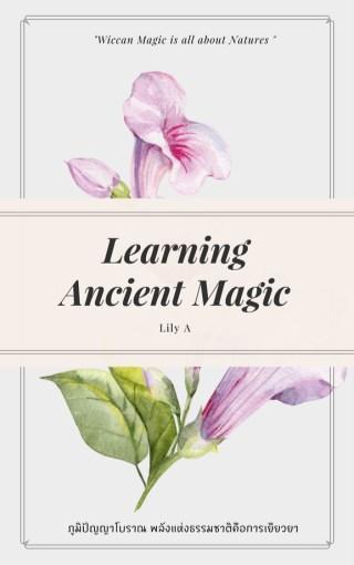หน้าปก-ตำราฝึกศาสตร์วิคคา-learning-ancient-magic-ookbee