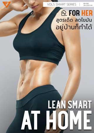 หน้าปก-lean-smart-at-home-for-her-สำหรับผู้หญิง-ookbee