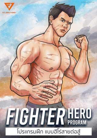 หน้าปก-fighter-hero-program-โปรแกรมฝึกแบบฮีโร่สายต่อสู้-ookbee