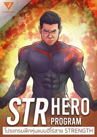 หน้าปก-str-hero-program-โปรแกรมฝึกหุ่นแบบฮีโร่สาย-strength-ookbee