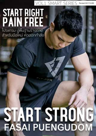 หน้าปก-โปรแกรม-start-strong-ปูพื้นฐานการออกกำลังกายให้เป็น-ookbee