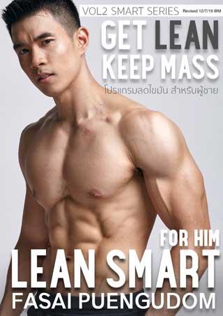 หน้าปก-โปรแกรมลดไขมัน-lean-smart-for-him-สำหรับผู้ชาย-ookbee