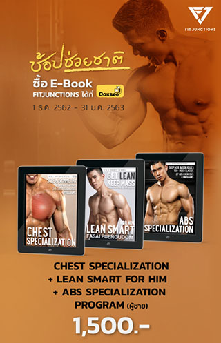 boxset-chest-specialization-lean-smart-for-him-abs-specialization-program-ผู้ชาย-หน้าปก-ookbee