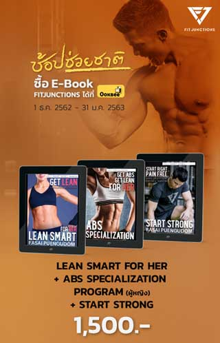 boxset-lean-smart-for-her-abs-specialization-program-ผู้หญิง-start-strong-หน้าปก-ookbee